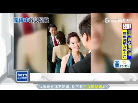 傳說中的學長 楊偉中昔笑稱陳以真「倒追」|三立新聞台