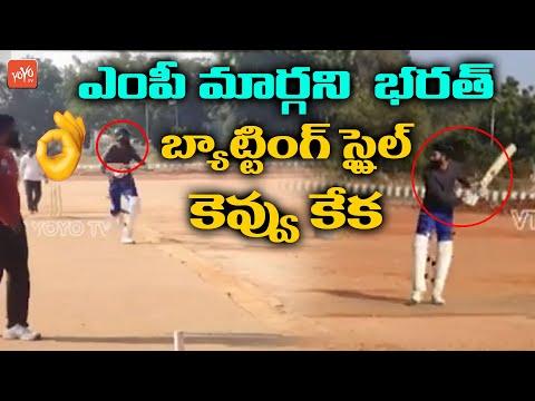 Watch: Actor turned YSRCP MP Margani Bharat's batting style