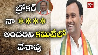 Broker Committees: Komatireddy fires on Cong Kuntiya..