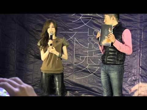 2012.12.08 王心凌 任性情人, 愛情句型 ---【愛不愛】簽唱會 台中場