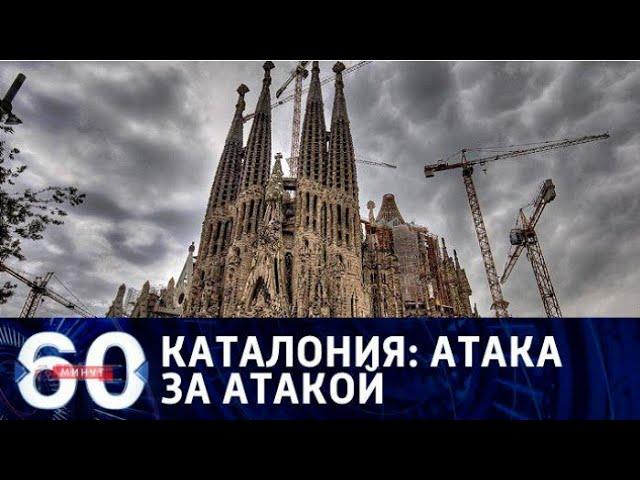 60 минут. Ненависть в Барселоне: череда трагедий в Каталонии, 18.08.17