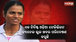 Ace sprinter Dutee Chand: React on she is in same-sex relationship