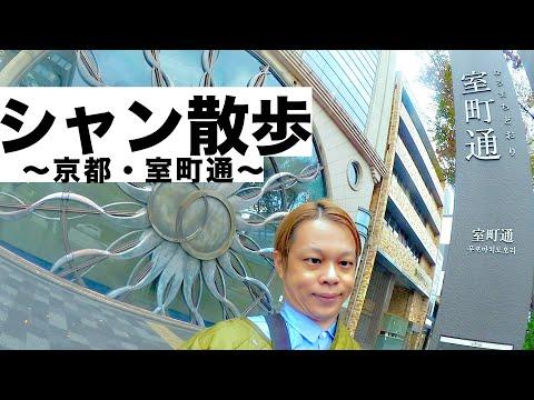 【シャン散歩  〜京都・室町通〜】  -室町ログ-#29 -踊る!ディスコ室町