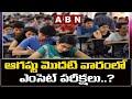 ఆగష్టు మొదటి వారంలో ఎంసెట్ పరీక్షలు..?    Telangana eamcet 2021 exam date    ABN Telugu