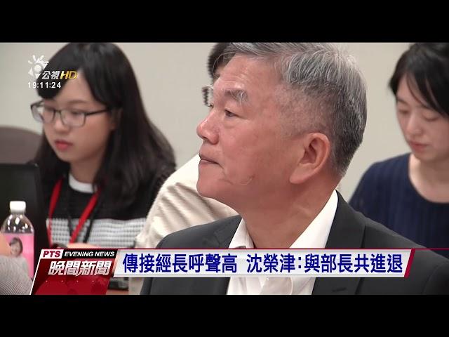 李世光請辭 政次沈榮津暫代經濟部長