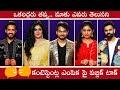 ఒకరిద్దరు తప్ప... మాకు ఎవరు తెలుసని l Big Boss 5 Telugu Public Talk l Indiaglitz Telugu