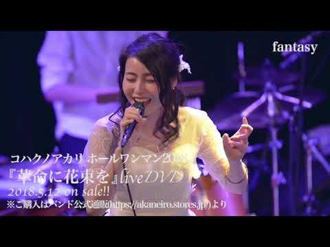 コハクノアカリ Live DVD『革命に花束を』全曲ダイジェスト