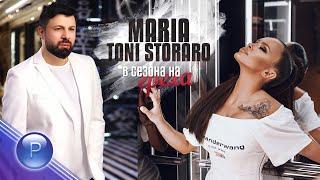 MARIA & TONI STORARO - V SEZONA NA GREHA / Мария и Тони Стораро - В сезона на греха, 2020