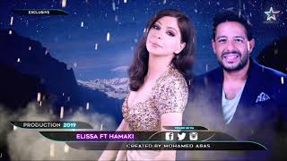 حصريا : ديويتو محمد حماقى واليسا 2019 | Duet Elissa  ...