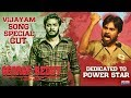 #Vijayam Video Song: Special Cut Dedicated to #POWERSTAR PawanKalyan