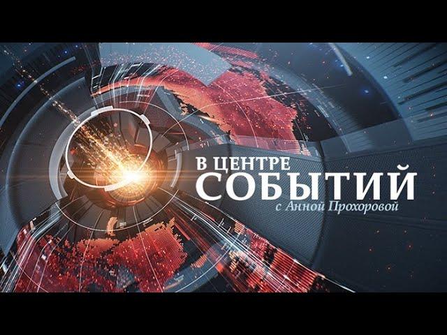 В центре событий с Анной Прохоровой, 02.04.21