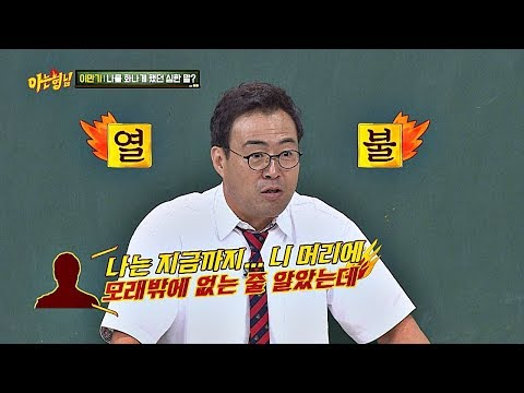 (황당) 이만기(Lee Man Ki)를 화나게 한 한마디♨