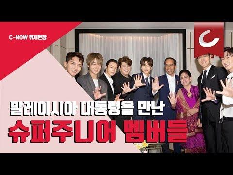 [Vedio C] Super Junior meets president Joko widodo in Seoul / 조선일보