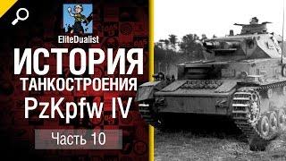 История танкостроения №10 - Pz.Kpfw. IV - от EliteDualistTv