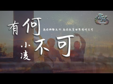 小凌COVER - 有何不可『為你輾轉反側,為你放棄世界有何不可?』【動態歌詞Lyrics】