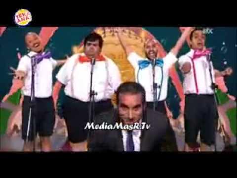 اغنية يلا يا سيدي يلا يا سيدي..  تعالى اشكمنا .. من برنامج البرنامج مع باسم يوسف