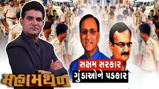 Mahamanthan: ગુંડાઓ સામે સરકારે શું ફેંક્યા કાયદાકીય પડકાર? | VTV Gujarati