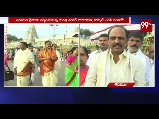 YSRCP MP Shankar Narayana And Sanjay Visits Tirumala | 99 TV Telugu