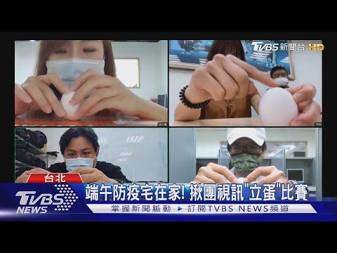 端午連假防疫宅在家! 好友揪團視訊「立蛋」線上比賽|TVBS新聞