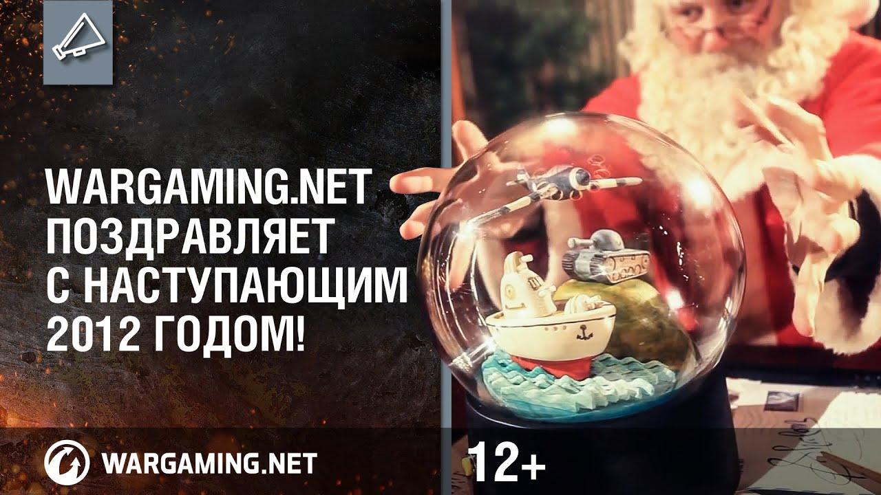 Wargaming.net поздравляет с наступающим 2012 годом!
