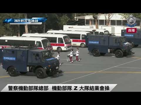 【 警察機動部隊結業會操直播 (2021年1月22日) 】