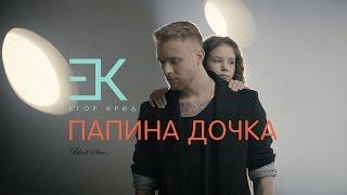 Егор Крид - Папина дочка