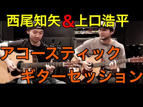 【ギターセッション】上口浩平、西尾さんとセッションしてみた