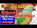 మతిపోతుందిచిలుక జ్యోతిష్యం| MESHA RASI JULY 2021 TELUGU | CHILUKA JYOTISHAYAMJULY | ARIES |SHUBHAMTV