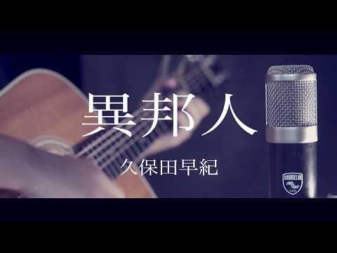 異邦人/久保田早紀 【アダチケンゴ 弾き語りCover】