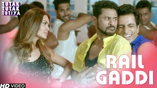 Rail Gaddi -Hindi HD