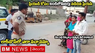 Girlfriend walks 60 km to meet lover amidst lockdown..