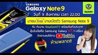 Live เปิดตัว Samsung Galaxy Note 9 by StepGeek