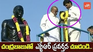 Watch: Chandrababu With Sr NTR Rare Video..