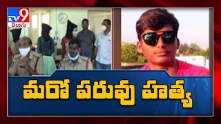 Honour killing in AP: Man traps daughter's lover with son'..