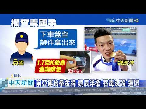 20201019中天新聞 前亞運跆拳金牌 魏辰洋欲「吞毒滅證」遭逮