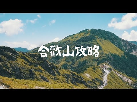 合歡山攻略 Summiting Hehuan mountains by Jay Chang