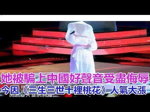 她被騙上中國好聲音受盡侮辱 今因《三生三世十裡桃花》人氣大漲