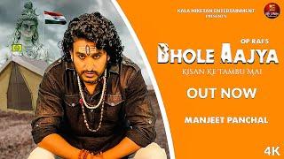 Bhole Aajya Kisan Ke Tambu Me Manjeet Panchal