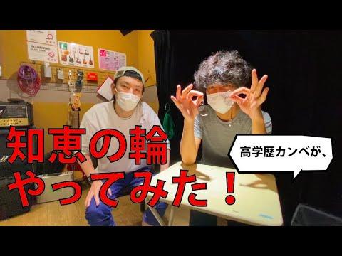 """カスミチャンネル〈kasumiのいーかげんにしてよ!〉""""カンベ・知恵の輪""""編"""