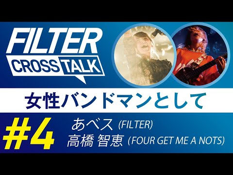 FILTER CROSS TALK #4【あべス(FILTER Vo/Key) × 高橋智恵(FOUR GET ME A NOTS Gt/Vo)】