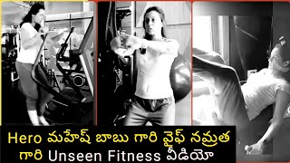 Watch: Mahesh Babu wife Namratha unseen fitness video..