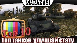топ танков для поднятия статистики wot часть 5