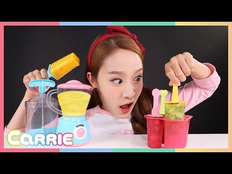 과일 아이스바 만들기 장난감 으로 캐리의 다양한 맛 아이스크림 만들기 놀이 CarrieAndToys