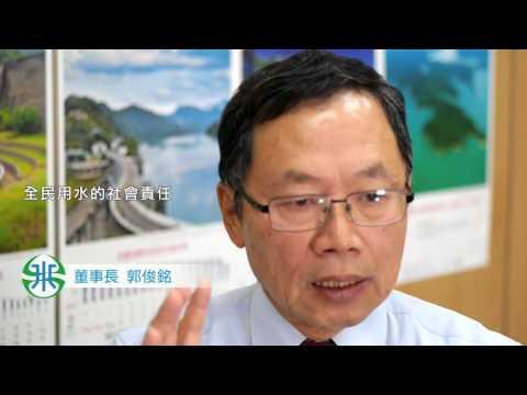 【台灣自來水公司】供水改善計畫-偏遠山區篇