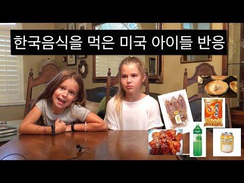 한국음식을 먹은 미국 아이들 반응/American Kids React to Korean Food!!