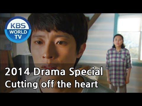 Cutting off the heart | 마음을 자르다 (Drama Special / 2014.07.17)