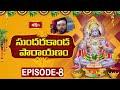 సుందరకాండ పారాయణం   Sundarakanda by Dr P Srinivas   Episode 8   07th July 2020   Bhakthi TV