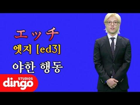 [구라래쇼] 1-2화 알아두면 넘나 좋은 실전 일본어!