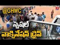 Special Report On Corona Vaccination Drive   T News