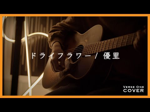 ドライフラワー/優里  Covered by Kengo Adachi/アダチケンゴ 【VERSE ONE】